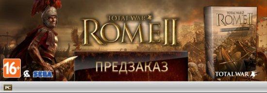 Специальные издания Total War: Rome II