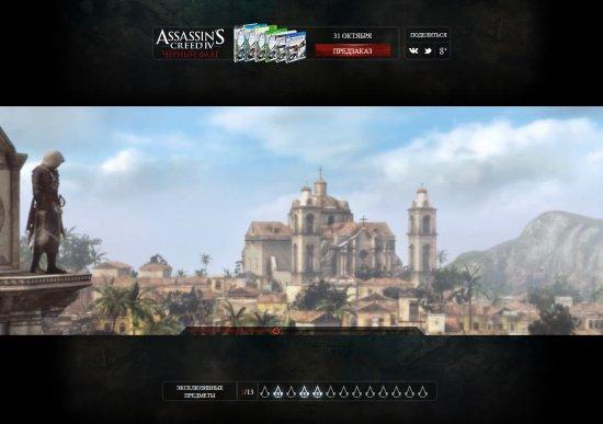 Интерактивный трейлер Assassin's Creed 4: Black Flag