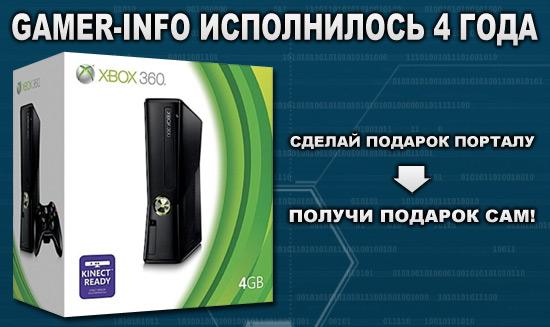 Конкурс – «4 года Gamer-Info»