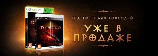 Состоялся релиз Diablo III на PS3 и Xbox 360