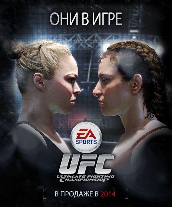 В списке бойцов EA SPORTS UFC впервые в истории серии появятся женщины