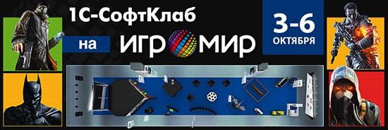 Компания «1С-СофтКлаб» на «ИгроМире 2013»