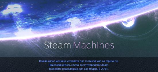 Новый класс мощных устройств для гостиной от Valve