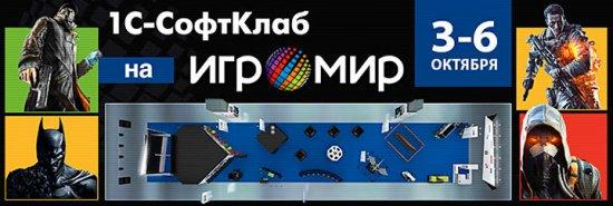 1С-СофтКлаб
