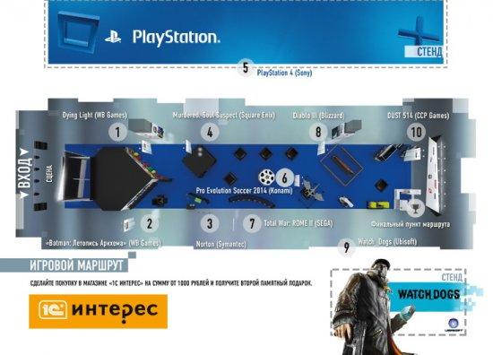 Игровой маршрут «1С-СофтКлаб» на «ИгроМире»