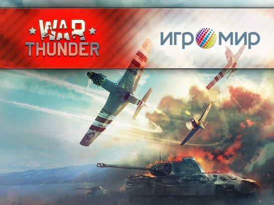 War Thunder - посетители «Игромира 2013» сыграют в танковые сражения