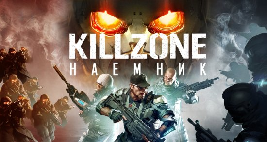 KillZone: Наемник