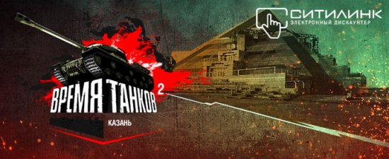 Турнир «Время танков-2» по World of Tanks  пройдет в Казани