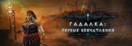 Гадалка в Diablo III: Reaper of Souls