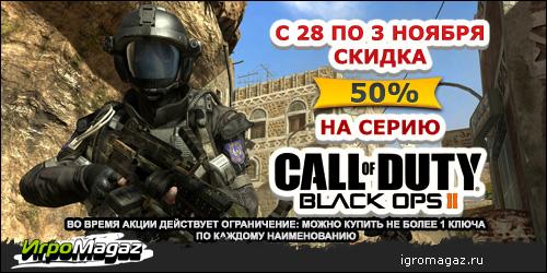 Акции к выходу Call of Duty: Ghosts