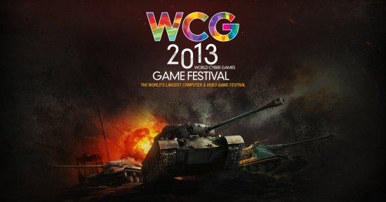 World of Tanks дебютирует в качестве официальной дисциплины WCG 2013