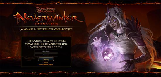 «Портал Невервинтера» будет доступен для русскоязычных игроков