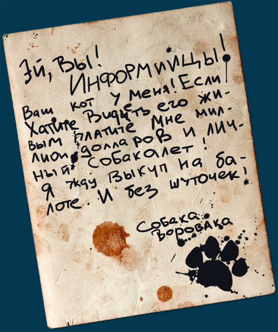 Письмо от похитителя Логина