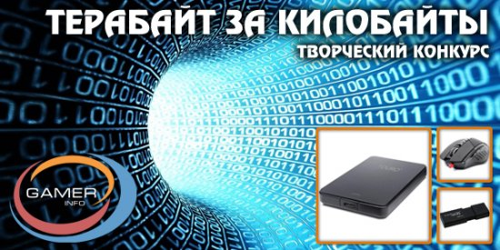 Творческий конкурс «Терабайт за килобайты»