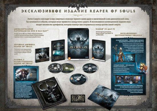 Коллекционное издание Diablo III: Reaper of Souls.