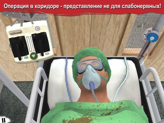 Симулятор хирурга Surgeon Simulator для iPad теперь и на русском