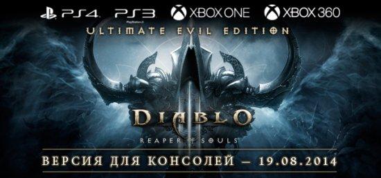 Diablo III: Reaper of Souls - Ultimate Evil Edition