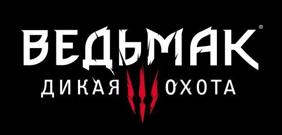 Новый логотип Ведьмак 3: Дикая Охота