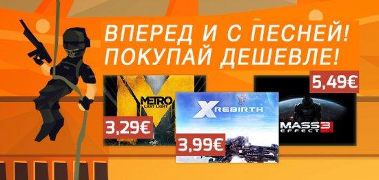 Распродажа игр в G2A.COM