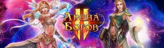 Арена Богов