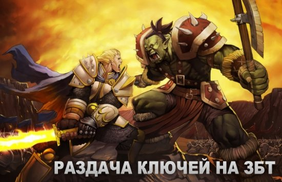 Раздача ключей на ЗБТ World of Warcraft: Warlords of Draenor