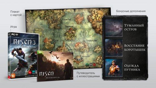 Комплектация ПК-издания Risen 3: Titan Lords