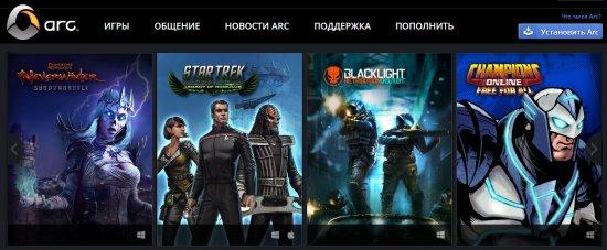 Платформа Arc от Perfect World теперь и в России