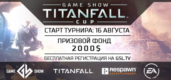 Game Show Titanfall: Summer Cup – 16 и 17 августа.