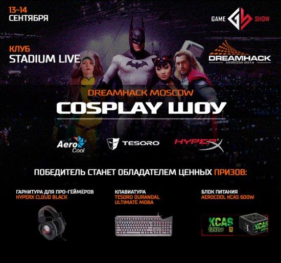 Косплей, Лёша Пчелкин и новые VIP места на DreamHack Moscow