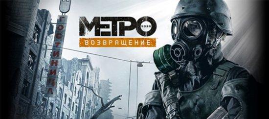 Metro Redux тепло принят критиками