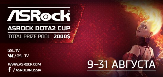 Итоги третьей квалификации Game Show ASRock Dota2 Cup