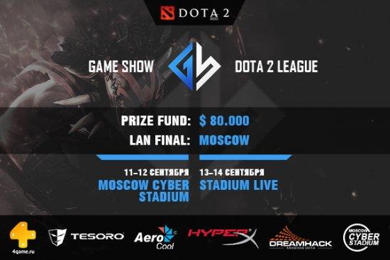 Game Show Dota 2 League Season One: информация о участниках
