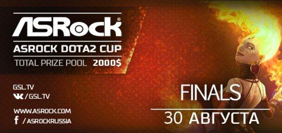 Результаты четвертой квалификации Game Show ASRock Dota2 Cup