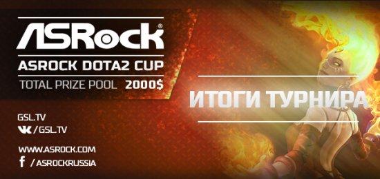 Победители турнира Game Show ASRock Dota2 Cup