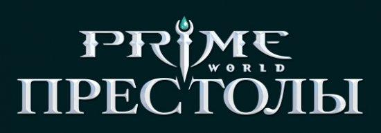 Prime World: Престолы