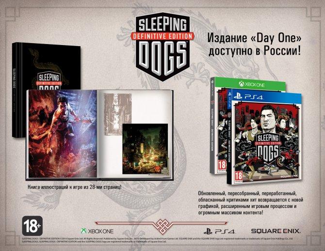 Sleeping Dogs: Definitive Edition – издание Day One будет доступно в России