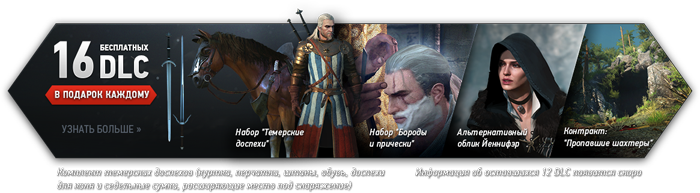 Ведьмак 3: Дикая Охота – 16 бесплатных DLC для каждого!