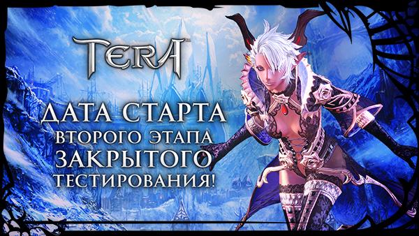 Дата старта второго этапа ЗБТ русской версии TERA