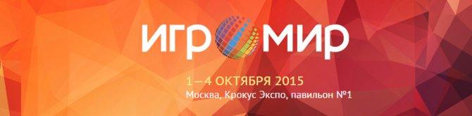 ИгроМир 2015: Десять лет крупнейшему игровому шоу России!