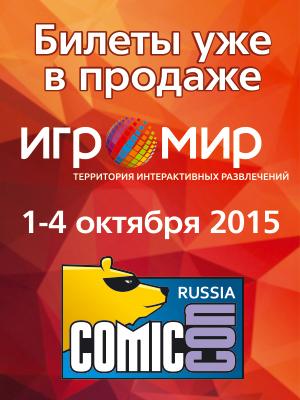 Началась продажа билетов на ИгроМир и Comic Con Russia 2015