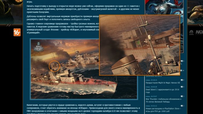 https://gamer-info.com/news/pakety-predzakaza-world-of-warships-mozhno-priobres_13025/
