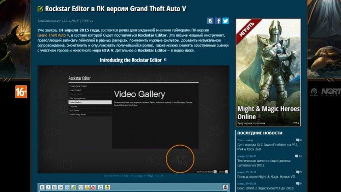 http://gamer-info.com/news/rockstar-editor-v-pk-versii-grand-theft-auto-v_13037/