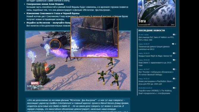 http://gamer-info.com/news/v-marvel-heroes-2015-ot-gazillion-nastupaet-era-al_13090/