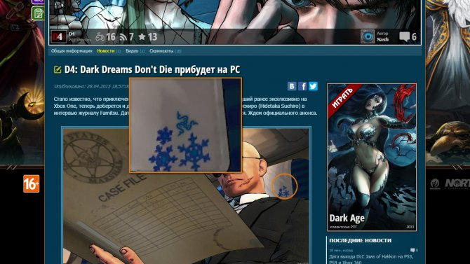http://gamer-info.com/news/d4-dark-dreams-dont-die-pribudet-na-rs_13109/