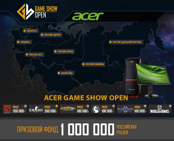 Анонс турнира Acer Game Show Open