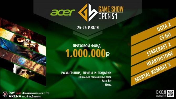 Анонс финалов Acer Game Show Open S1