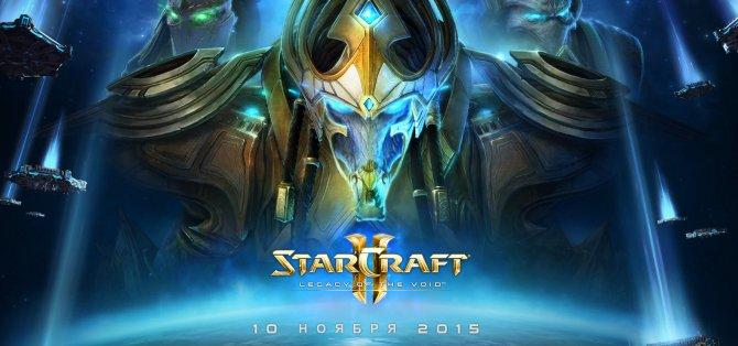 StarCraft II: Legacy of the Void выйдет 10 ноября