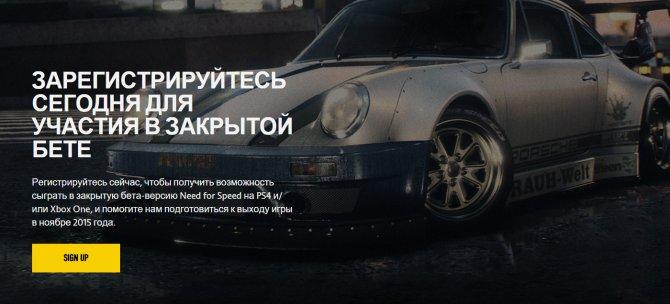 Открыта запись на закрытый бета-тест Need for Speed