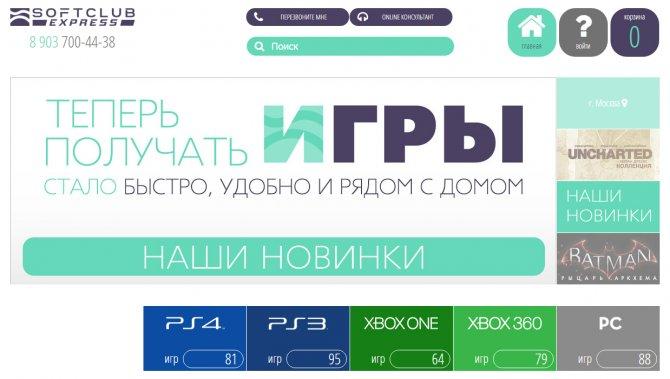 «СофтКлаб Экспресс» – быстрая доставка игр по России от самого крупного издателя