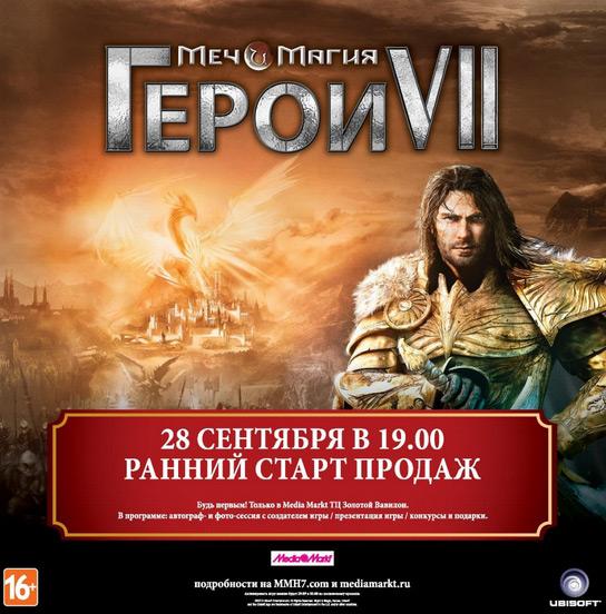Ранний старт продаж игры «Меч и Магия Герои VII»